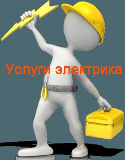 Услуги частного электрика Киселевск. Частный электрик